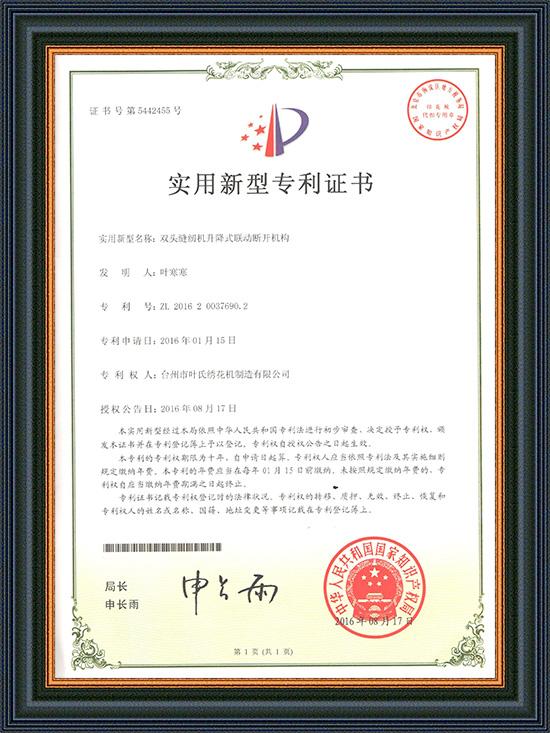 Certificado de patente práctica
