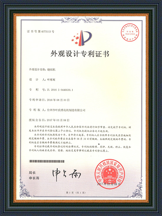 Apariencia Certificado de Patente